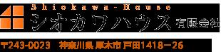 株式会社シオカワハウス